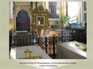 Могила Петра III Федоровича в Петропавловском соборе Санкт-Петербурга