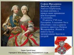 Орден Святой Анны. Учрежден в честь матери Петра Федоровича его отцом.