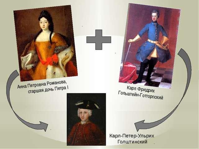 Анна Петровна Романова, старшая дочь Петра I Карл Фридрих Гольштейн-Готторпс...