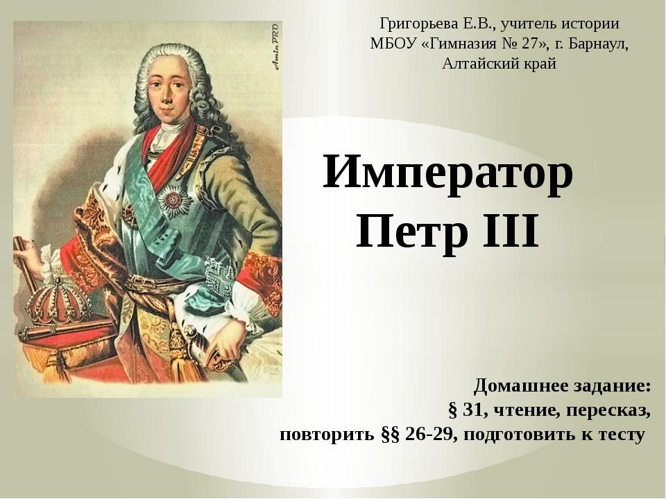Домашнее задание: § 31, чтение, пересказ, повторить §§ 26-29, подготовить к т...