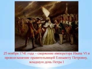 25 ноября 1741 года – свержение императора Ивана VI и провозглашение правител