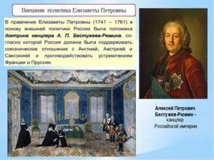 Внешняя политика Елизаветы Петровны Алексей Петрович Бестужев-Рюмин - канцлер
