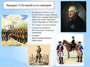 Фридрих II Великий и его империя