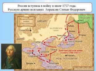 Россия вступила в войну в июле 1757 года. Русскую армию возглавил Апраксин Ст