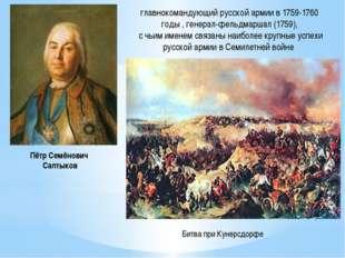 Пётр Семёнович Салтыков главнокомандующий русской армии в 1759-1760 годы ,ге