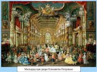 Маскарад при дворе Елизаветы Петровны