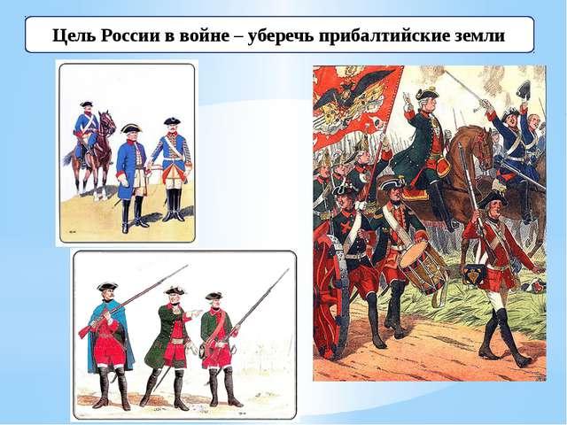 Цель России в войне – уберечь прибалтийские земли