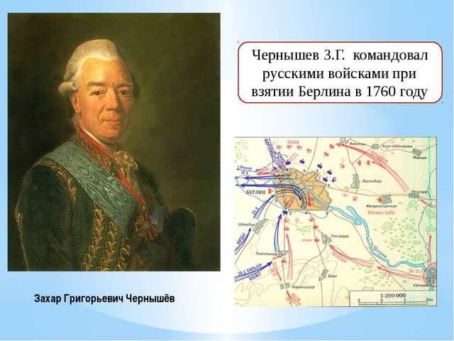 Захар Григорьевич Чернышёв Чернышев З.Г. командовал русскими войсками при взя...