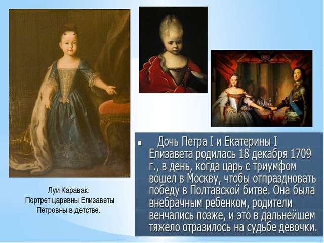 Луи Каравак. Портрет царевны Елизаветы Петровны в детстве.