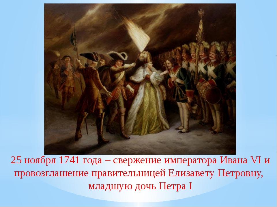 25 ноября 1741 года – свержение императора Ивана VI и провозглашение правител...