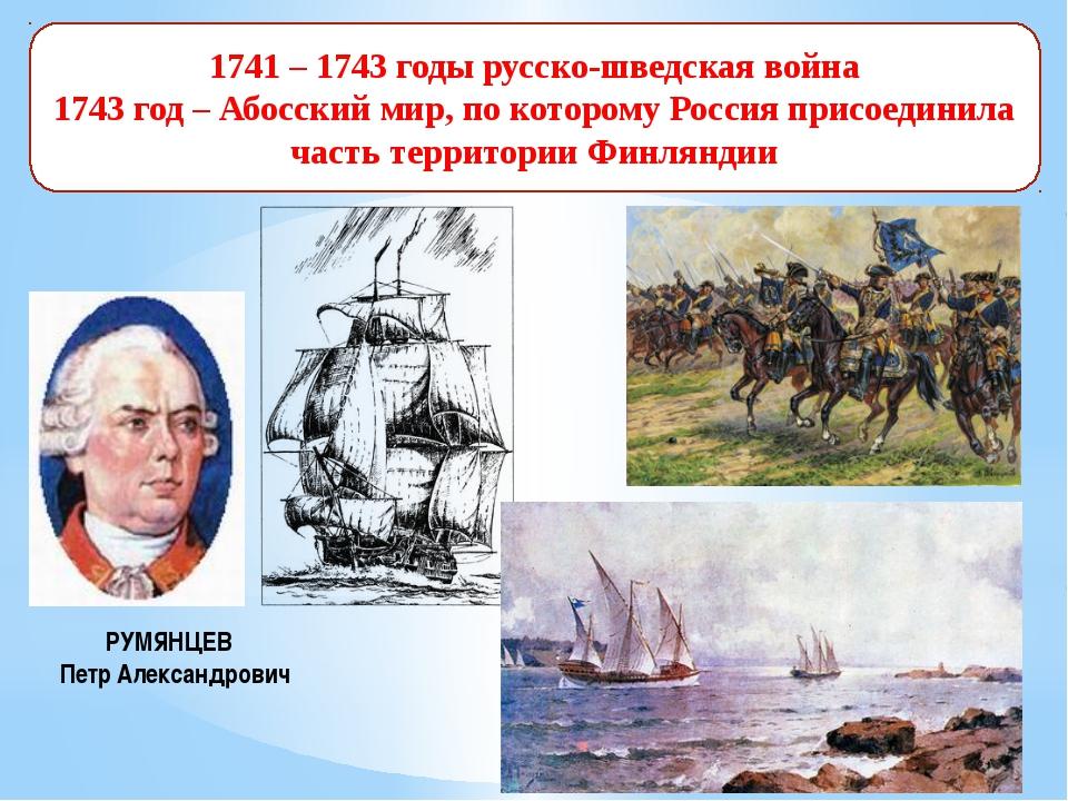1741 – 1743 годы русско-шведская война 1743 год – Абосский мир, по которому Р...
