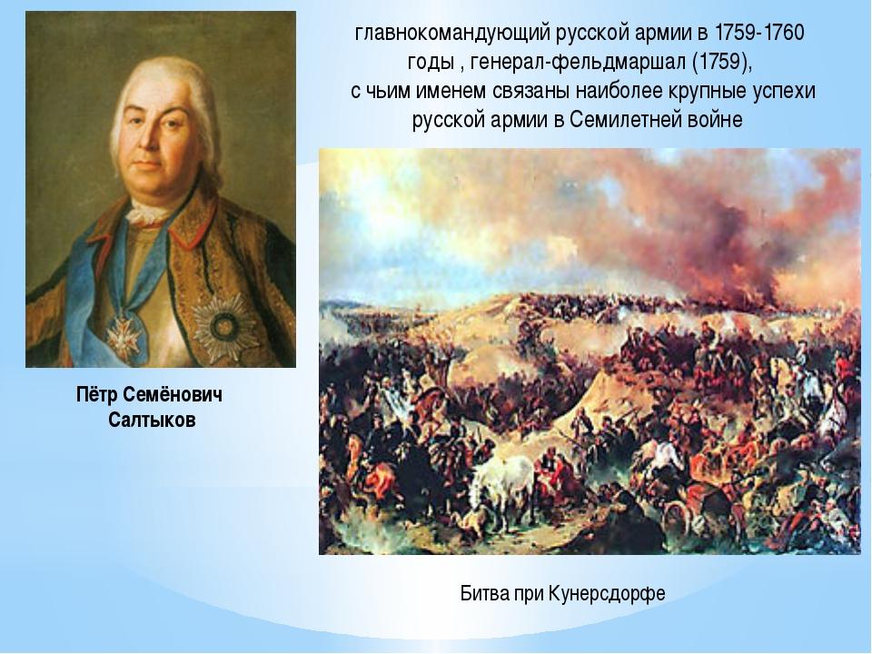 Пётр Семёнович Салтыков главнокомандующий русской армии в 1759-1760 годы ,ге...