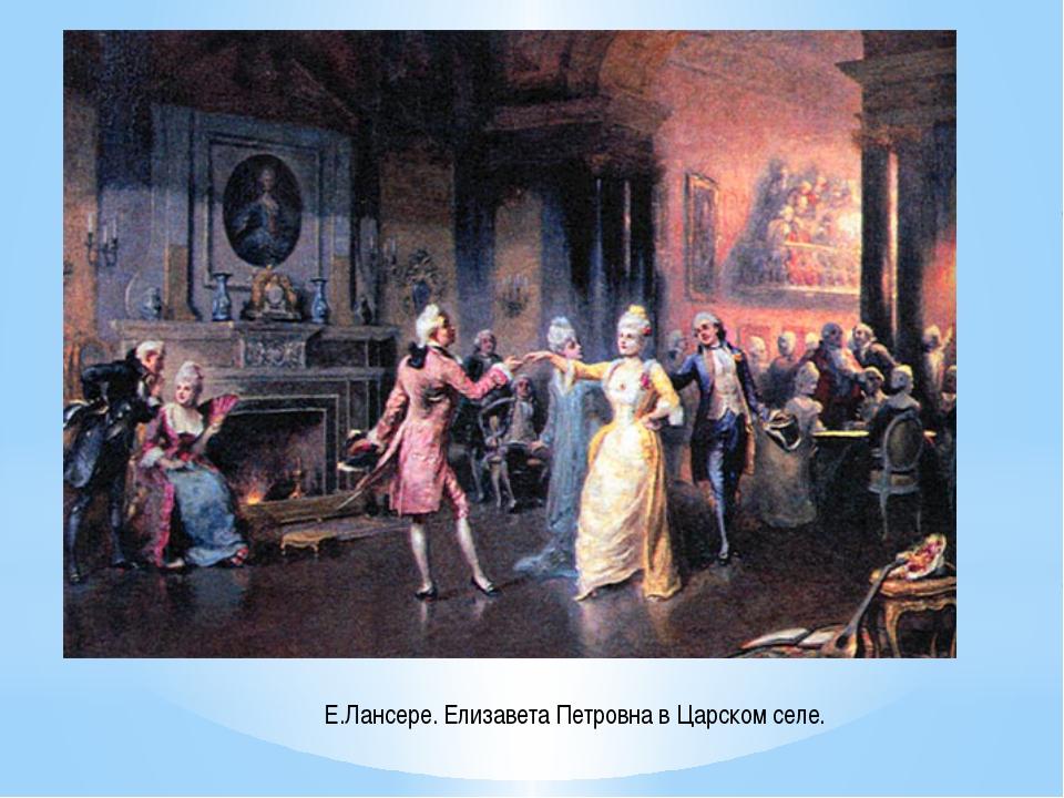 Е.Лансере. Елизавета Петровна в Царском селе.