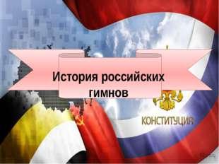 История российских гимнов