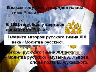 В каком году был утверждён новый гимн России? В 1993 году был утверждён новый
