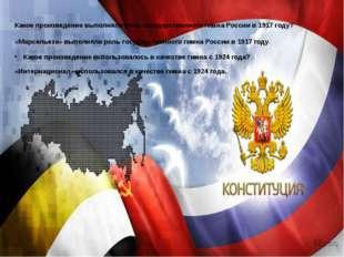 Какое произведение выполняло роль государственного гимна России в 1917 году?