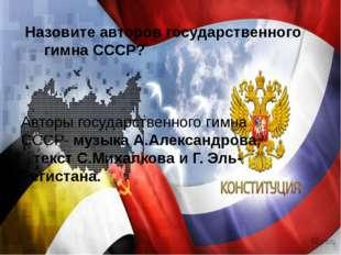 Назовите авторов государственного гимна СССР? Авторы государственного гимна С