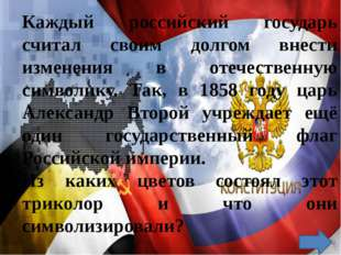 Каждый российский государь считал своим долгом внести изменения в отечественн
