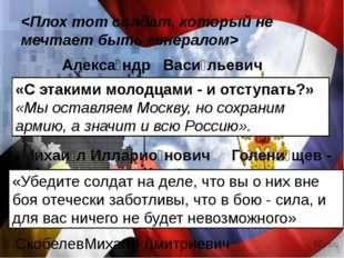 Алекса́ндр Васи́льевич Суво́ров «С этакими молодцами - и отступать?» «Мы ост