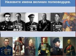 Назовите имена великих полководцев.