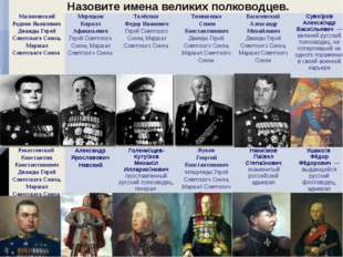 Назовите имена великих полководцев. Малиновский Родион Яковлевич Дважды Геро