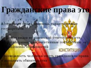 Гражданские права это а)основные права человека, гарантируемые государством б
