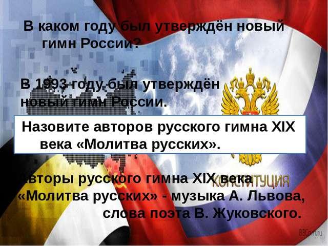 В каком году был утверждён новый гимн России? В 1993 году был утверждён новый...