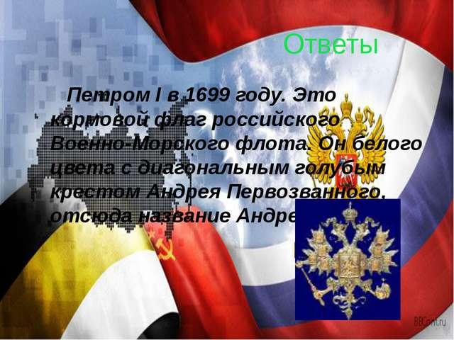 Ответы Петром I в 1699 году. Это кормовой флаг российского Военно-Морского фл...
