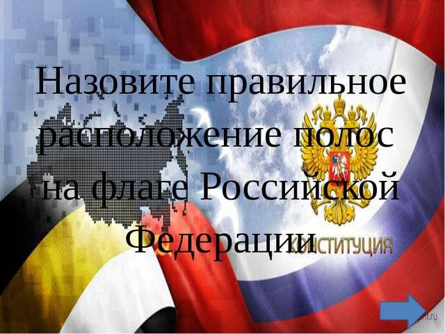 Назовите правильное расположение полос на флаге Российской Федерации