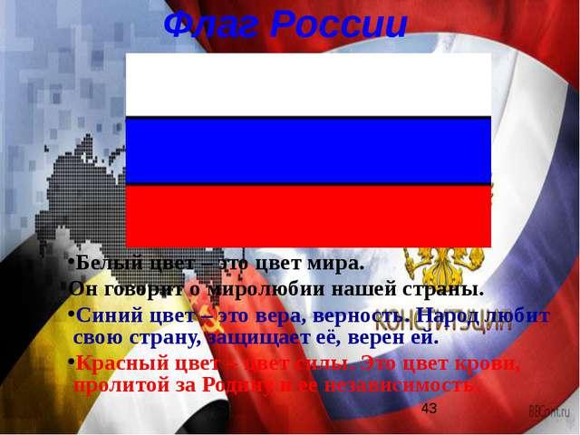 Флаг России Белый цвет – это цвет мира. Он говорит о миролюбии нашей страны....