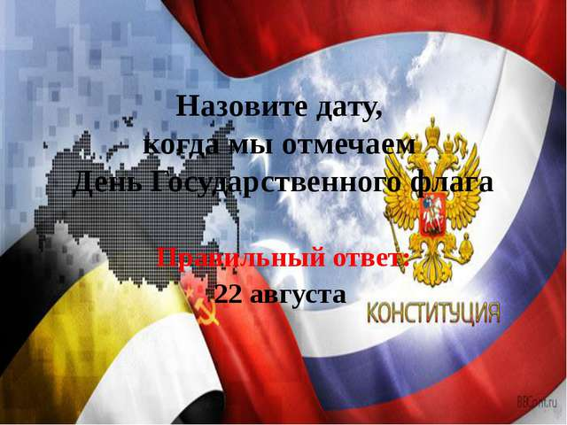 Назовите дату, когда мы отмечаем День Государственного флага Правильный ответ...