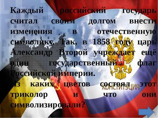 Каждый российский государь считал своим долгом внести изменения в отечественн...