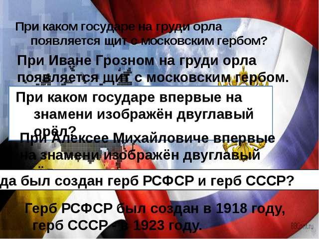 При каком государе на груди орла появляется щит с московским гербом? При Иван...