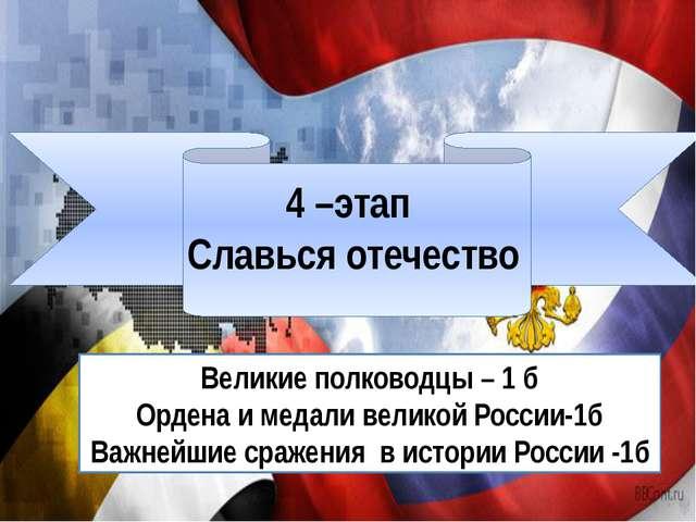 4 –этап Славься отечество Великие полководцы – 1 б Ордена и медали великой Р...