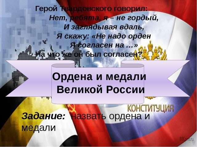 Ордена и медали Великой России Задание: назвать ордена и медали Герой Твардо...