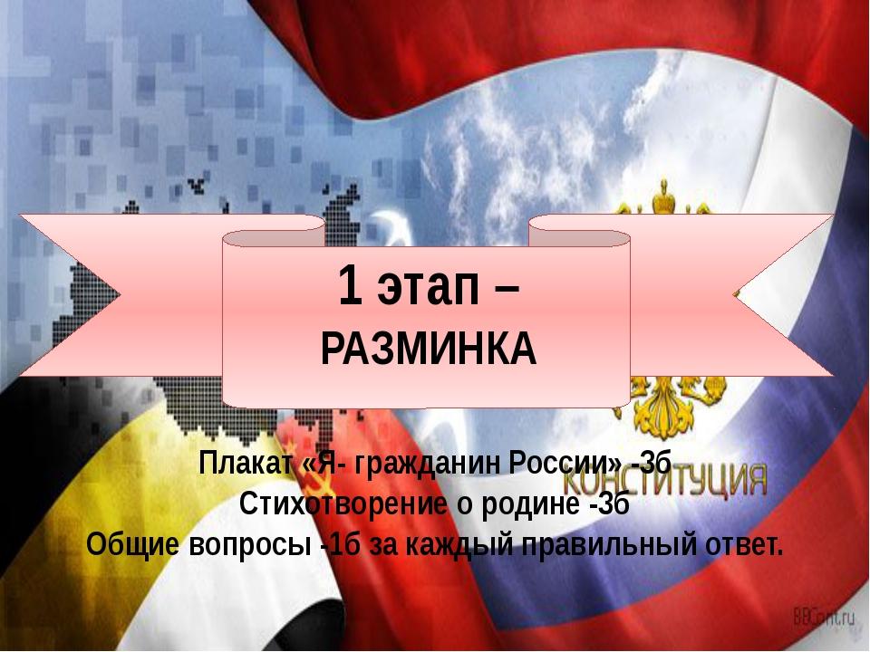 1 этап – РАЗМИНКА Плакат «Я- гражданин России» -3б Стихотворение о родине -3...