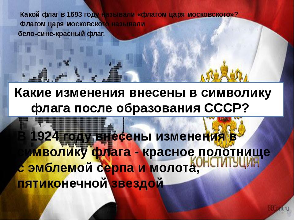 Какой флаг в 1693 году называли «флагом царя московского»? Флагом царя москов...