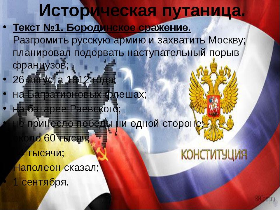 Историческая путаница. Текст №1. Бородинское сражение. Разгромить русскую ар...