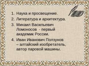 Наука и просвещение. Литература и архитектура. Михаил Васильевич Ломоносов -