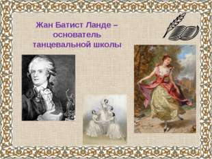 Жан Батист Ланде – основатель танцевальной школы