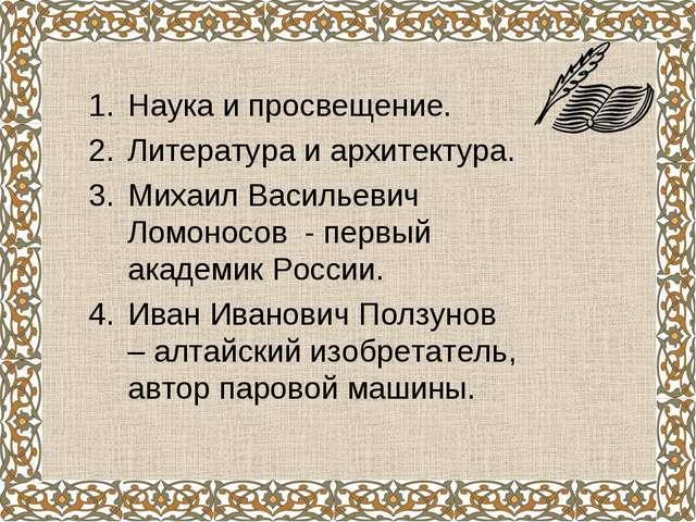 Наука и просвещение. Литература и архитектура. Михаил Васильевич Ломоносов -...