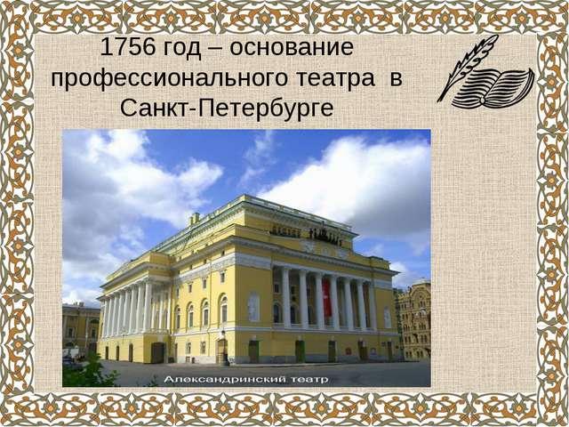 1756 год – основание профессионального театра в Санкт-Петербурге