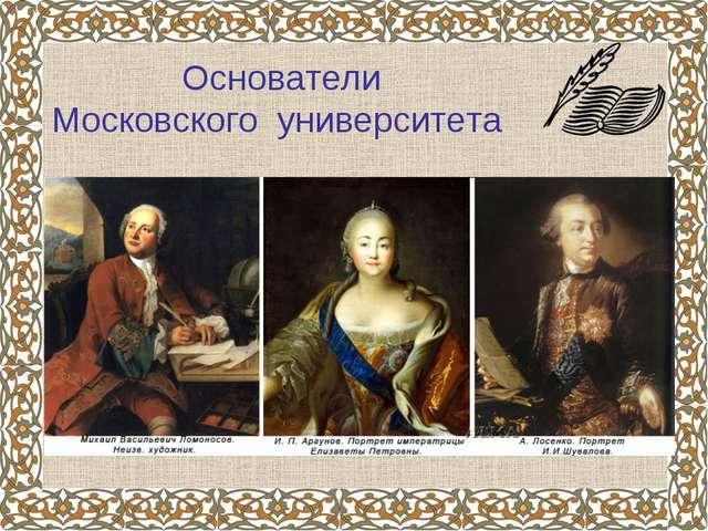 Основатели Московского университета