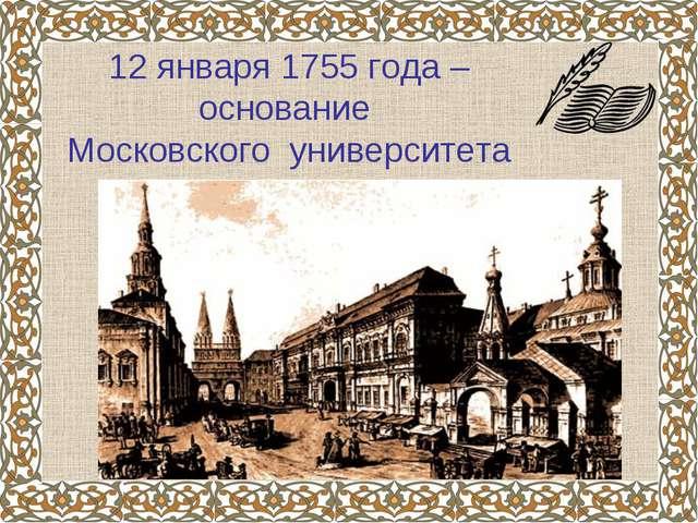12 января 1755 года – основание Московского университета