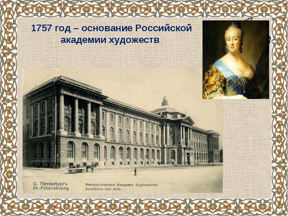 1757 год – основание Российской академии художеств