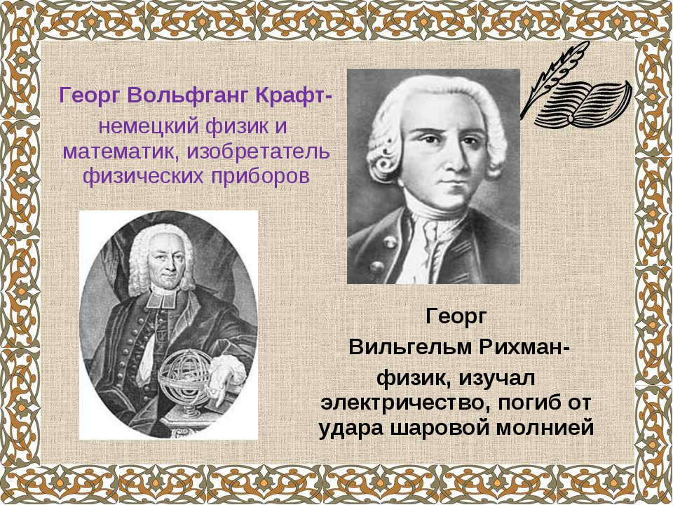 Георг Вольфганг Крафт- немецкий физик и математик, изобретатель физических пр...