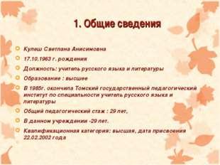 1. Общие сведения Кулеш Светлана Анисимовна 17.10.1963 г. рождения Должность: