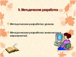 9. Методические разработки Методические разработки уроков. Методические разра