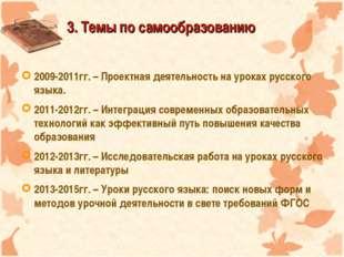 3. Темы по самообразованию 2009-2011гг. – Проектная деятельность на уроках ру