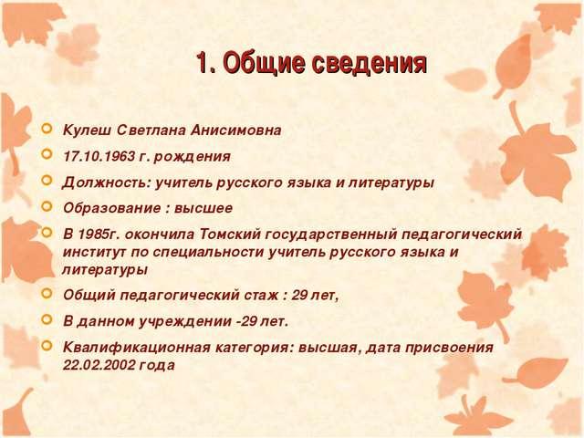 1. Общие сведения Кулеш Светлана Анисимовна 17.10.1963 г. рождения Должность:...